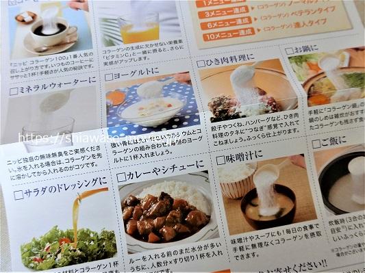 ニッピコラーゲン100 食べ方